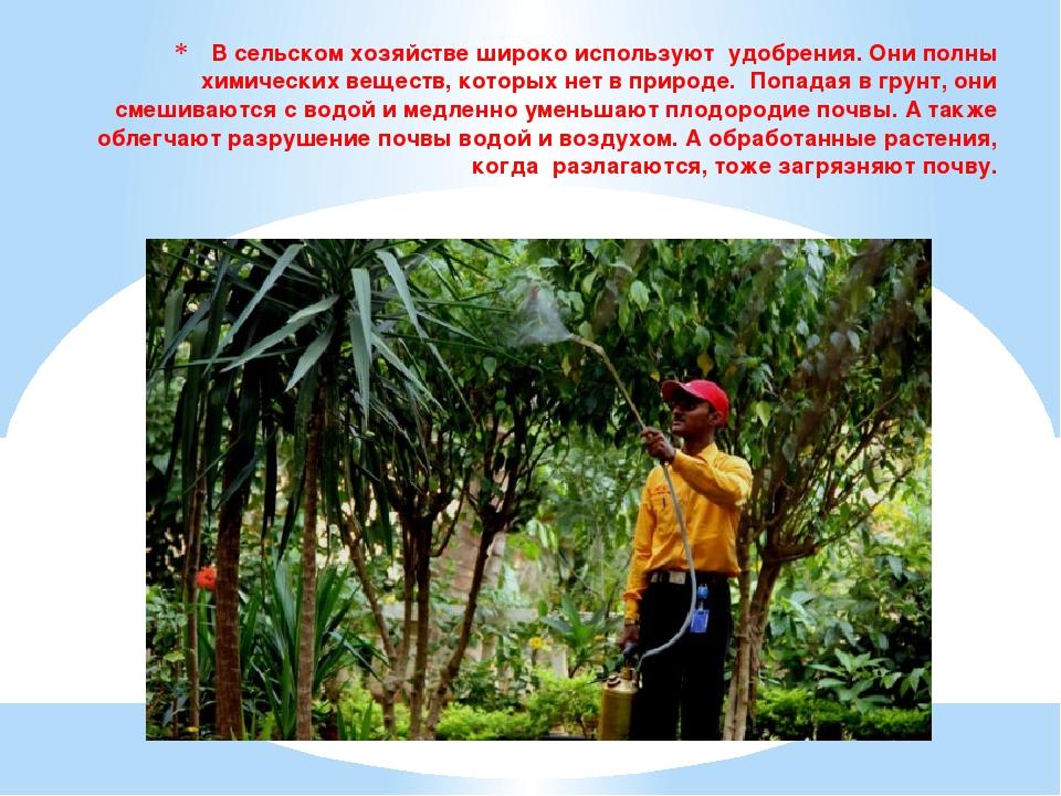 В сельском хозяйстве широко используют удобрения. Они полны химических вещест...