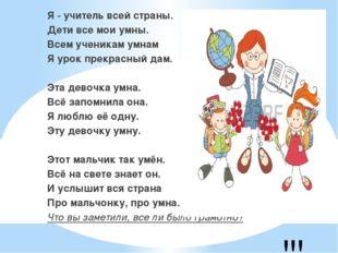 !!! Я - учитель всей страны. Дети все мои умны. Всем ученикам умнам Я урок пр