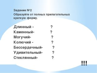 !!! Задание №2 Образуйте от полных прилагательных краткую форму. Длинный - ?