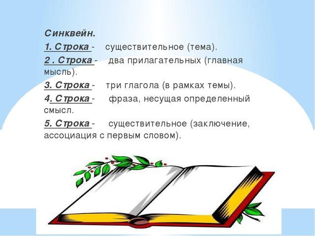 !!! Синквейн. 1. Строка - существительное (тема). 2 . Строка - два прилагател...