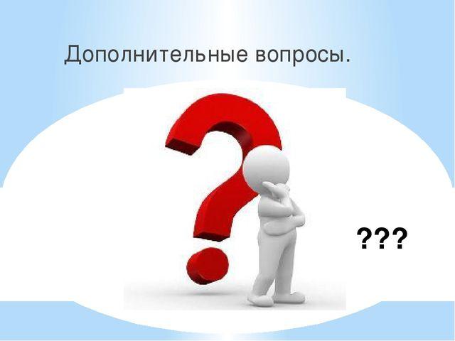 ??? Дополнительные вопросы.
