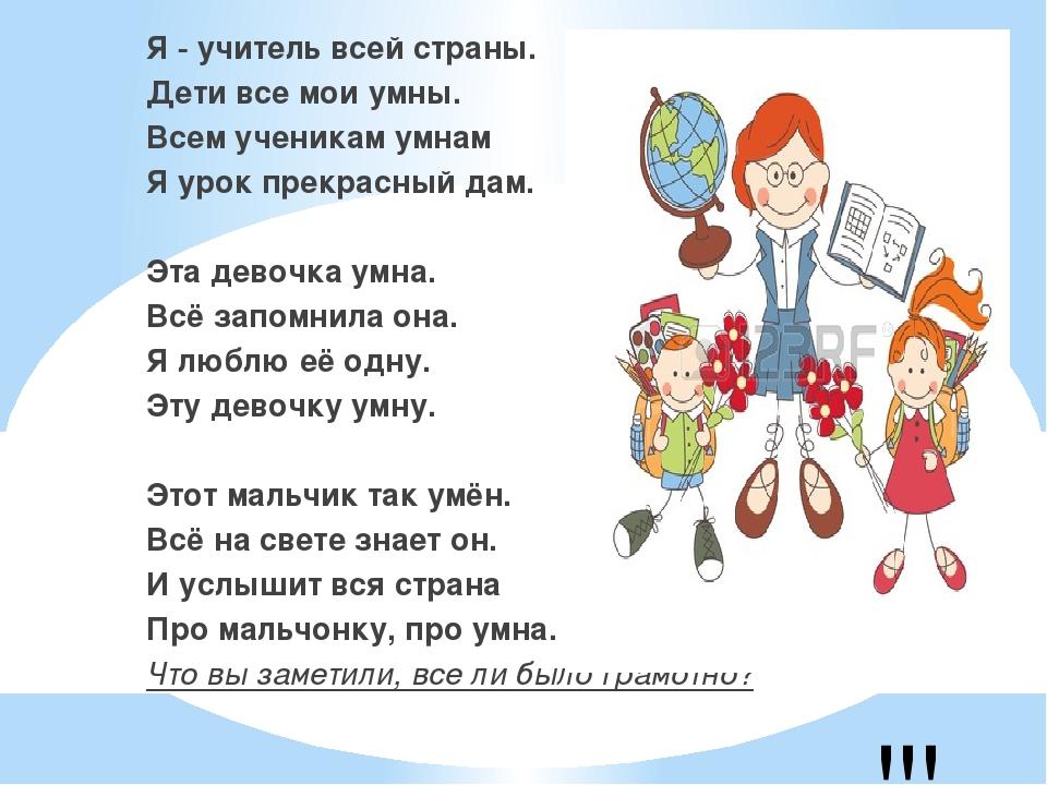 !!! Я - учитель всей страны. Дети все мои умны. Всем ученикам умнам Я урок пр...