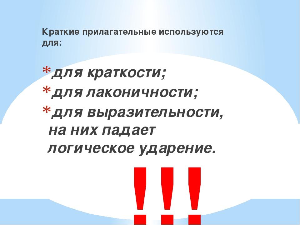!!! Краткие прилагательные используются для: для краткости; для лаконичности;...