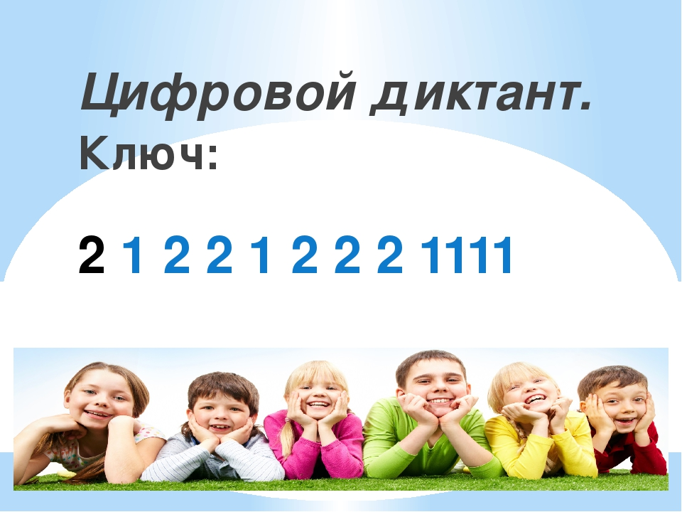 2 1 2 2 1 2 2 2 1111 Цифровой диктант. Ключ: