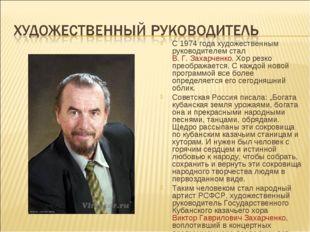 С 1974 года художественным руководителем стал В. Г. Захарченко. Хор резко пре