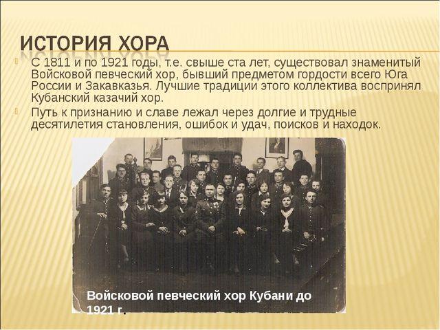 С 1811 и по 1921 годы, т.е. свыше ста лет, существовал знаменитый Войсковой п...