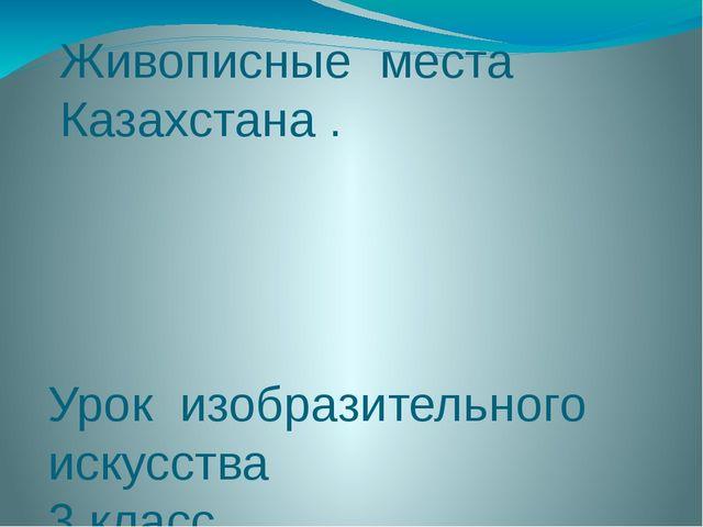 Живописные места Казахстана . Урок изобразительного искусства 3 класс Дмитрие...