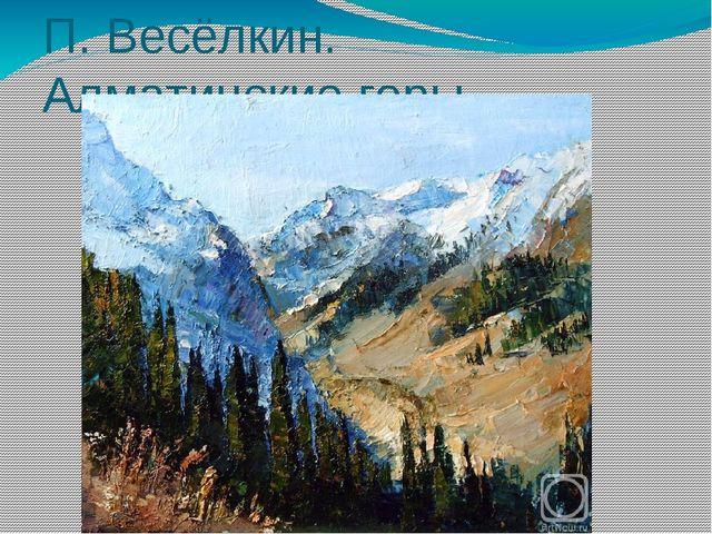 П. Весёлкин. Алматинские горы
