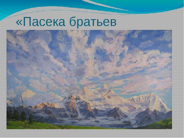 «Пасека братьев Бурнашовых».