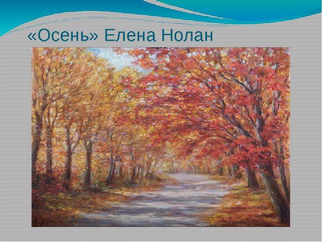 «Осень» Елена Нолан