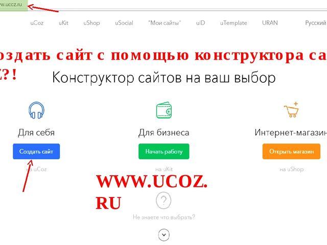 WWW.UCOZ.RU Как создать сайт с помощью конструктора сайтов UCOZ?!
