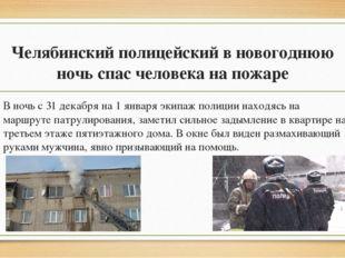 Челябинский полицейский в новогоднюю ночь спас человека на пожаре В ночь с 31