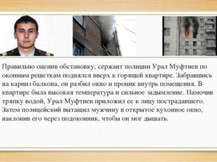 Правильно оценив обстановку, сержант полиции Урал Муфтиев по оконным решеткам
