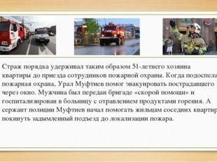 Страж порядка удерживал таким образом 51-летнего хозяина квартиры до приезда