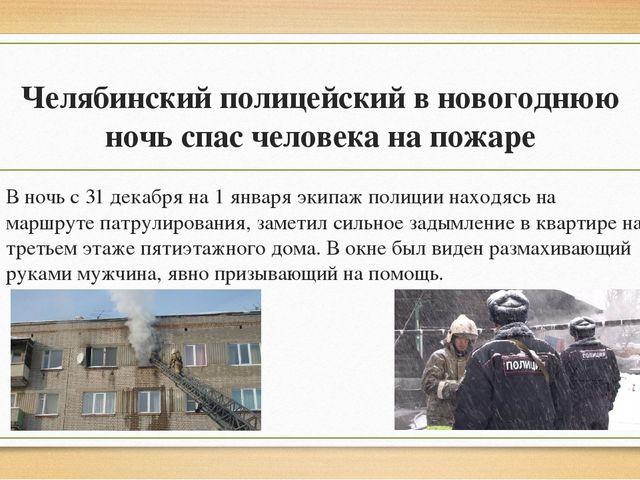 Челябинский полицейский в новогоднюю ночь спас человека на пожаре В ночь с 31...