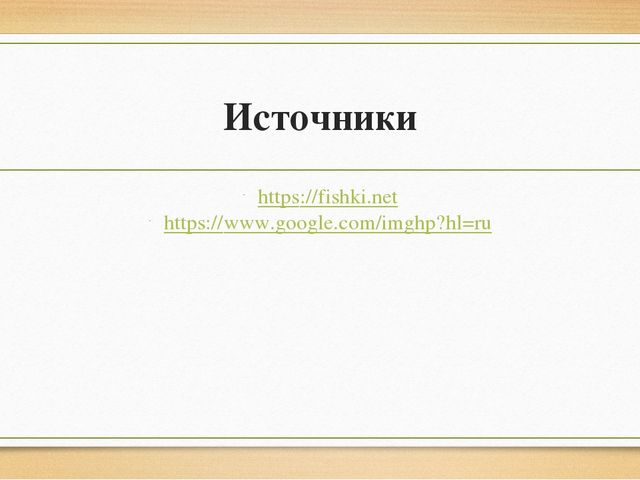Источники https://fishki.net https://www.google.com/imghp?hl=ru