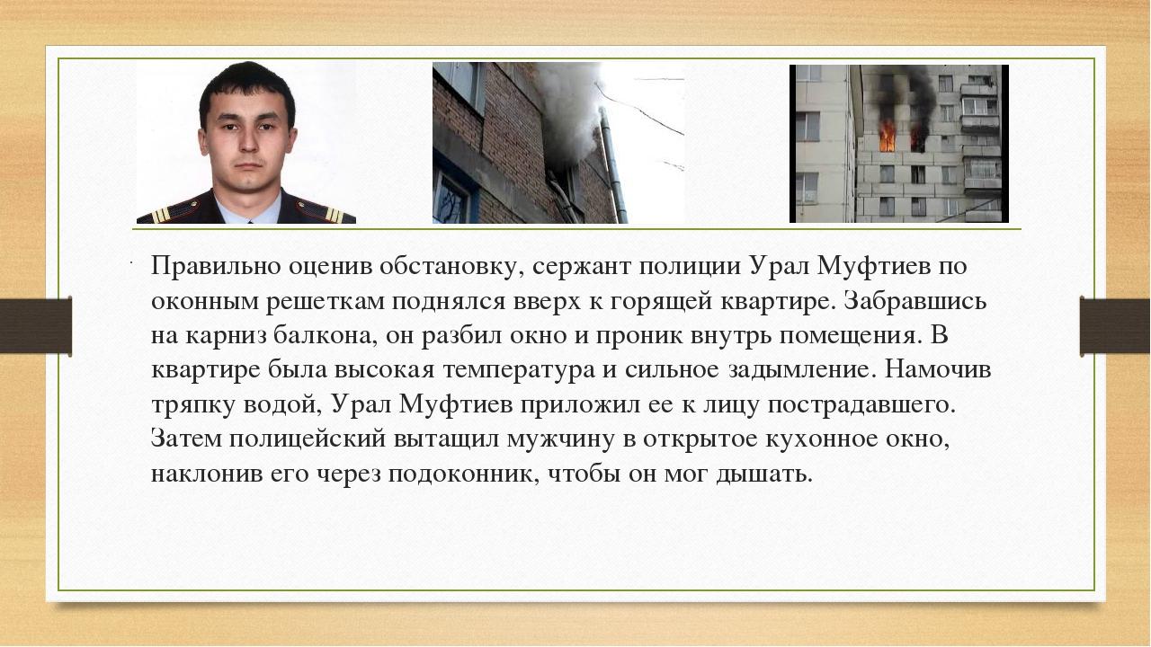 Правильно оценив обстановку, сержант полиции Урал Муфтиев по оконным решеткам...