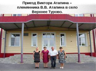 Приезд Виктора Атапина – племянника В.В. Атапина в село Верхнее Турово.