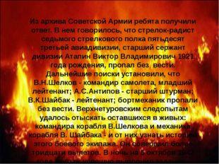 Из архива Советской Армии ребята получили ответ. В нем говорилось, что стрел
