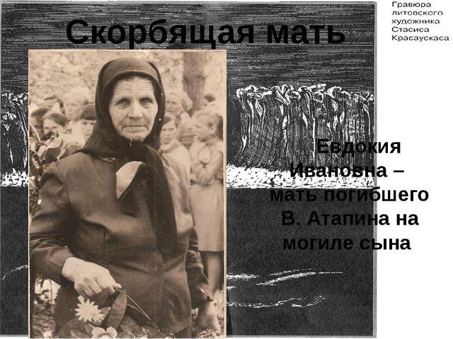 Скорбящая мать Евдокия Ивановна – мать погибшего В. Атапина на могиле сына