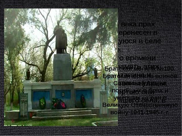 В шестидесятые годы XX века прах погибших летчиков был перенесен в Братскую...