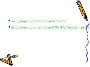 http://www.fcior.edu.ru/card/13291/  http://www.fcior.edu.ru/card/ 2434/ustr