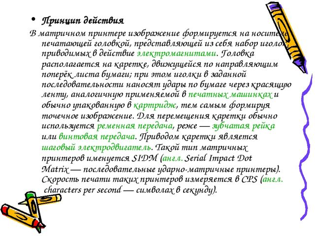 Принцип действия В матричном принтере изображение формируется на носителе печ...