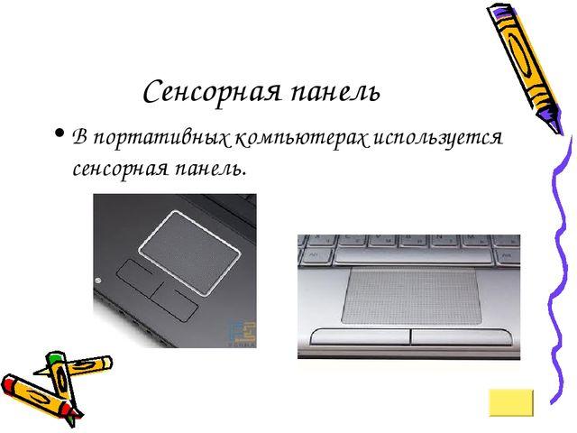 Сенсорная панель В портативных компьютерах используется сенсорная панель.
