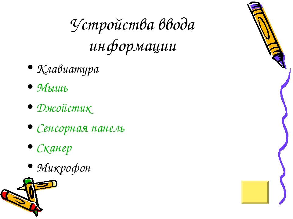 Устройства ввода информации Клавиатура Мышь Джойстик Сенсорная панель Сканер...