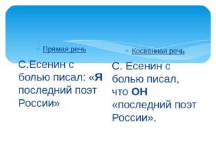 Прямая речь С.Есенин с болью писал: «Я последний поэт России» Косвенная речь