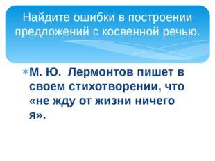 М. Ю. Лермонтов пишет в своем стихотворении, что «не жду от жизни ничего я».