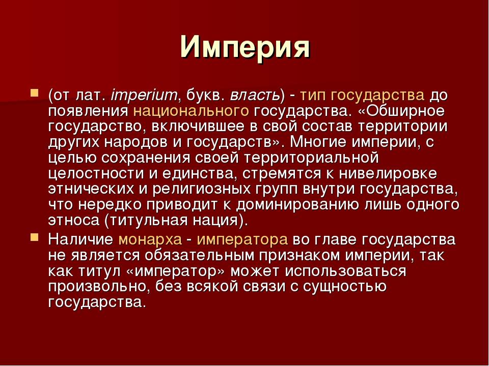 Империя (от лат.imperium, букв. власть) - тип государства до появления нацио...