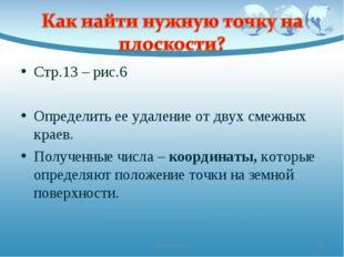 Стр.13 – рис.6 Определить ее удаление от двух смежных краев. Полученные числа