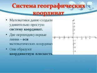 Математики давно создали удивительно простую систему координат. Две перпендик