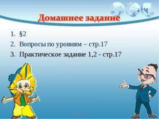 §2 Вопросы по уровням – стр.17 Практическое задание 1,2 - стр.17 Сорокина Н.А