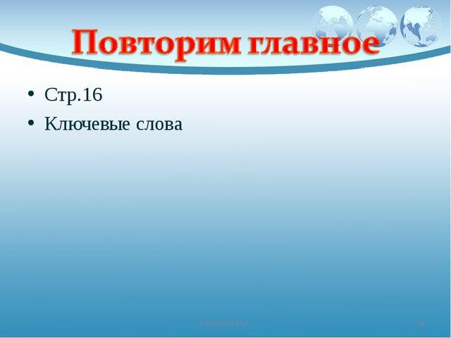 Стр.16 Ключевые слова Сорокина Н.А. * Сорокина Н.А.