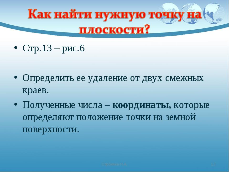 Стр.13 – рис.6 Определить ее удаление от двух смежных краев. Полученные числа...