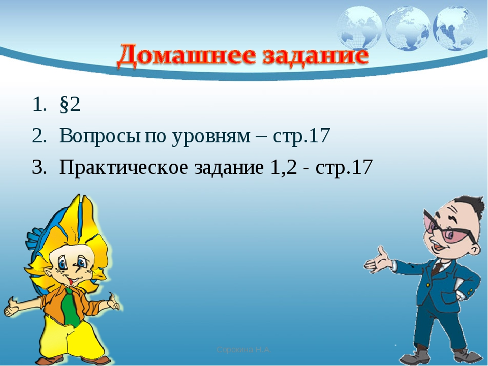 §2 Вопросы по уровням – стр.17 Практическое задание 1,2 - стр.17 Сорокина Н.А...