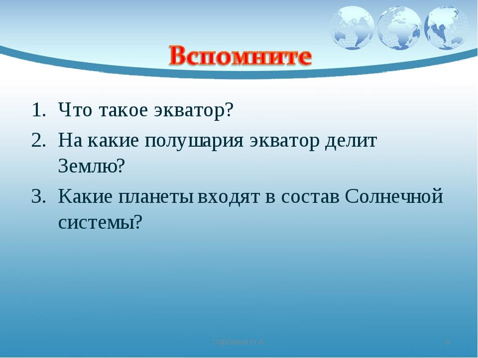 Что такое экватор? На какие полушария экватор делит Землю? Какие планеты вход...