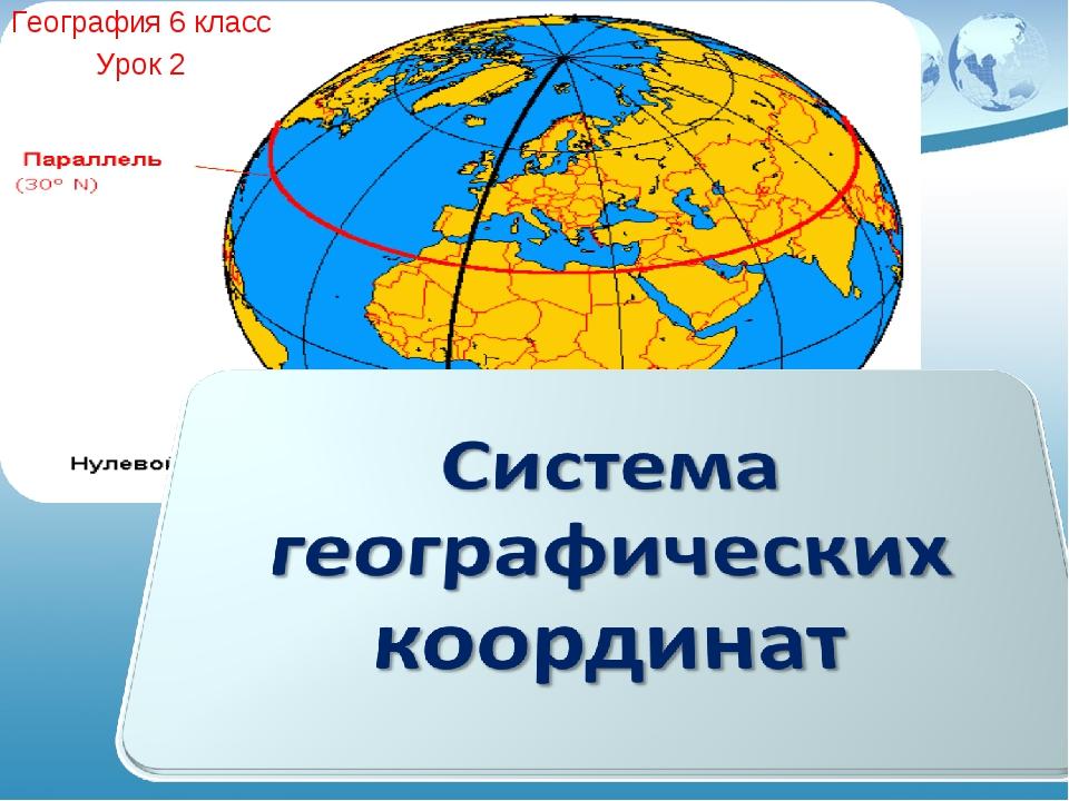 Сорокина Н.А. * География 6 класс Урок 2 Сорокина Н.А.