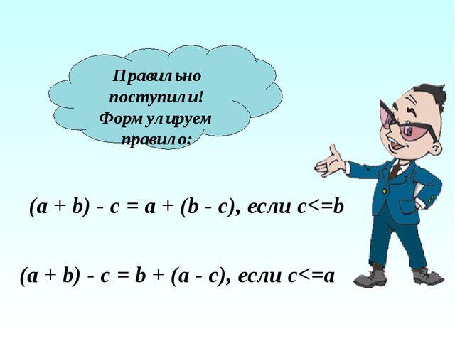 Правильно поступили! Формулируем правило: (a + b) - c = a + (b - c), если с