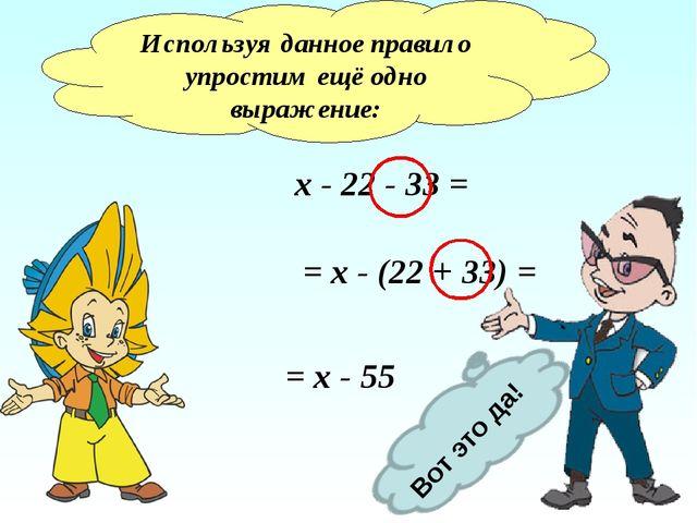 Используя данное правило упростим ещё одно выражение: х - 22 - 33 = = х - (22...