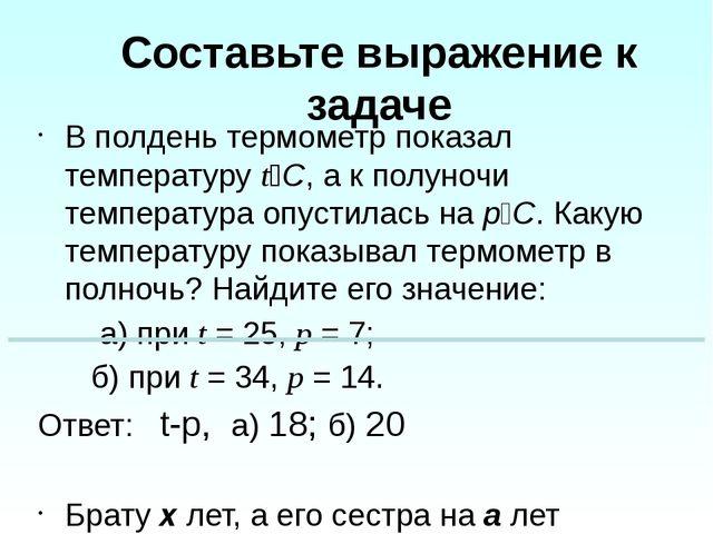 Составьте выражение к задаче В полдень термометр показал температуру t⁰C, а к...