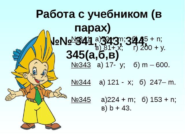 Работа с учебником (в парах) №№ 341, 343, 344, 345(а,б,в) №341 а)72 + m; б)...