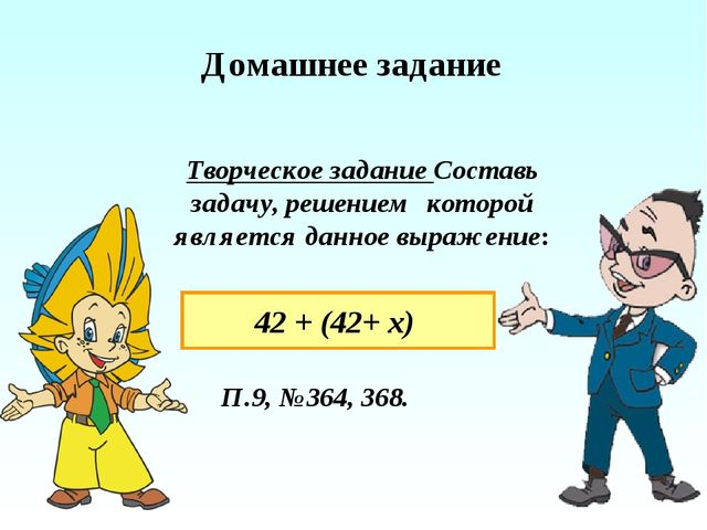 Творческое задание Составь задачу, решением которой является данное выражение...