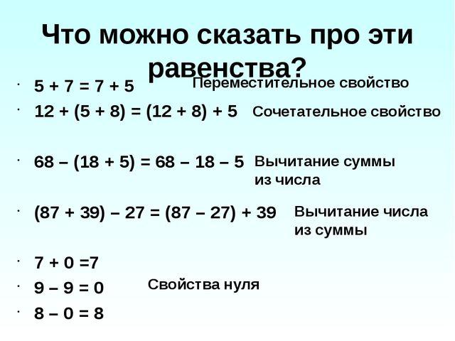 Что можно сказать про эти равенства? 5 + 7 = 7 + 5 12 + (5 + 8) = (12 + 8) +...
