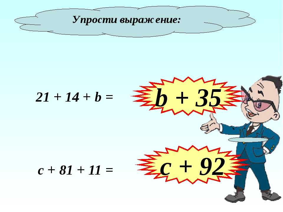 Упрости выражение: 21 + 14 + b = c + 81 + 11 = c + 92 b + 35
