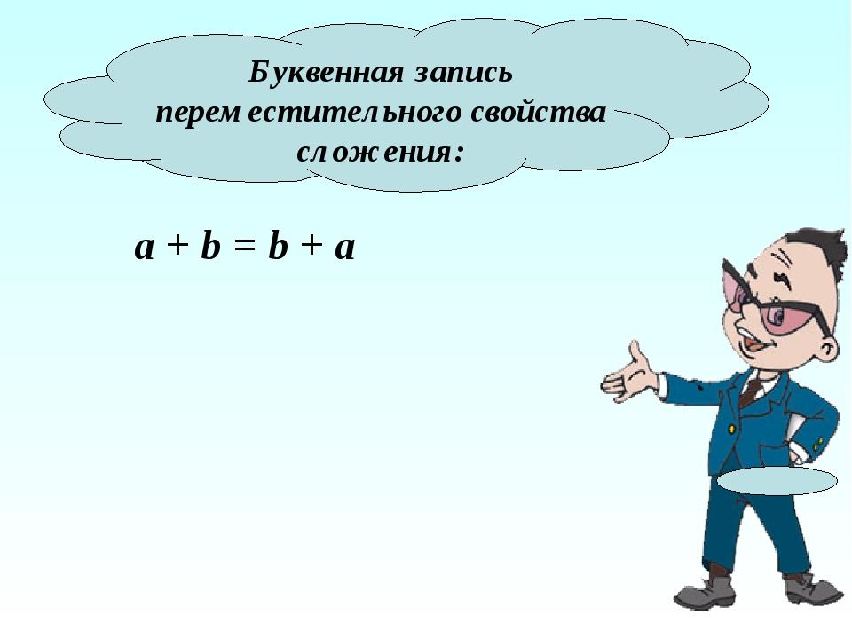 Буквенная запись переместительного свойства сложения: a + b = b + a