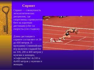 Спринт Спринт — совокупность легкоатлетических дисциплин, где спортсмены соре