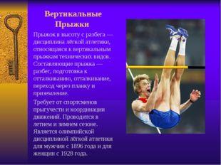Вертикальные Прыжки Прыжок в высоту с разбега — дисциплина лёгкой атлетики,